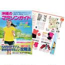 第10弾 沖縄のマラソンガイド 2013-2014