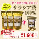サラシア茶100% 450g3袋+150gセット