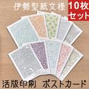ポストカード-伊勢型紙文様-活版印刷10枚セット【ネコポス限定 税込】 (代引き不可)
