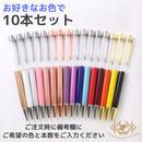 10本色組合せOK:ハーバリウムボールペン単体 10本セット