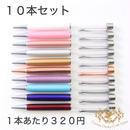 SALE ハーバリウムボールペン単体 10色セット
