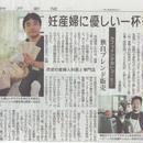 【神戸新聞 掲載商品】産婦人科と共同開発したデカフェ ドリップバッグ  5個入り