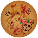 毒ッキー2(クッキー)