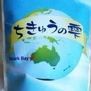【粉末】熟成天日塩~ちきゅうの雫~200g【サラサラ粉雪バージョン】