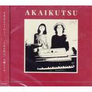 赤い靴 / AKAIKUTSU / CD