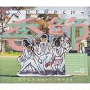 SAKEROCK / SAKEROCKの季節 BEST 2000-2013 / CD