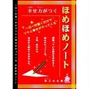 幸せ力がつく「ほめほめノート」1冊 / 田上はる美
