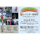 4.1(S) 第1回 レインボー歌姫祭 【前売】電子チケット