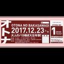 12/23(土)「オトナノバカサワギ 大忘年祭」/ La.なら別館 絆