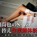 1802「岡田尚也のSへのすり替え作業解体新書2」 ~最新、最高の「S」を手に入れよう~
