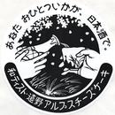 遠野アルプスチーズケーキ(和テイスト・4号サイズ)