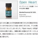 Open Hearat(オープンハート)真我の目覚め