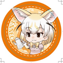 けものフレンズカフェ 旧缶バッジ(フェネック)