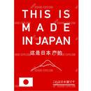 这是日本产的(これは日本製です)中国語表記 POP【縦】