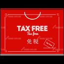 TAX FREE (免税) POP【横】