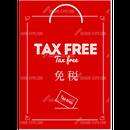 TAX FREE (免税) POP【縦】