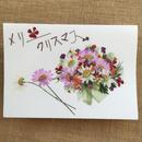 クリスマス・メッセージカード ブーケ1(2つ折り/封筒付)