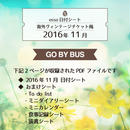 osso日付シート 2016年11月