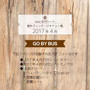 osso日付シート 2017年4月