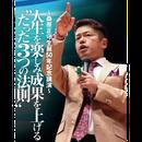 """人生を楽しみ成果を上げる""""たった3つの法則""""【DVD】"""