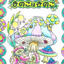 【PoPun.P】ポストカード きのこはきのこ S48-286