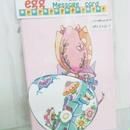 【PoPun.P】eggメッセージカード S48-0223