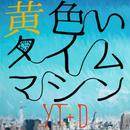 恒吉豊+dareca「黄色いタイムマシン」歌詞カード