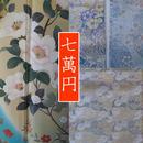 【七萬円】福袋C 送料無料