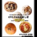 OTO.PAINお試し便(パンのみ)>>>順次発送