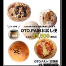 OTO.PAINお試し便(パンとジャム)>>>順次発送