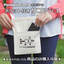 [商品のみ購入] パンダリーノ2019 サコッシュ