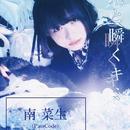 【サイン入り】南菜生ミニ写真集『閃光と瞬くキミ』
