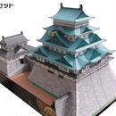 ペーパークラフト日本の名城シリーズ1/300 幕末名古屋城