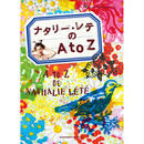 A to Z of Nathalie Lété