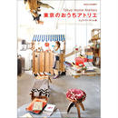 Tokyo Home Ateliers