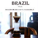 【国名】ブラジル 【農園】アグアフリア 450g
