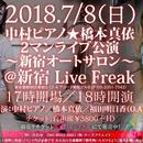 【チケット】7/8(日)新宿 Live Freak