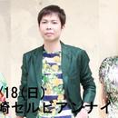 【チケット】11/18(日)川崎セルビアンナイト