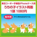 青空コーギー手帳型iPhoneケース用両面イラスト