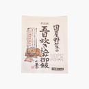 創建社/国産野菜の五目炊込御飯の素 150g