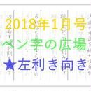 ★左利き向き ペン字の広場 筆写練習帳 2018年1月号