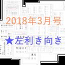 ★左利き向き ペン字の広場 筆写練習帳 2018年3月号