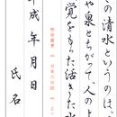 ★ダウンロード販売★[¥100]筆ペン【行書】~『日本の伝説』柳田國男~より