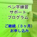 ペン字練習サポートプログラム(ご継続用)