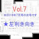 ★左利き向き ペン字の広場 筆写練習帳 Vol.7