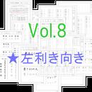 ★左利き向き ペン字の広場 筆写練習帳 Vol.8
