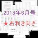 ペン字の広場 筆写練習帳 2018年6月号
