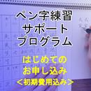 ペン字練習サポートプログラム