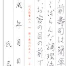 ★ダウンロード販売★[¥100]ペン字【行書】~『握り寿司の名人』北大路魯山人~より