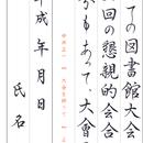 ★ダウンロード販売★[¥100]筆ペン【行書】~『大会を終りて』中井正一~より